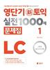 [숨마투스] 영단기 신토익 실전 1000제 LC 문제집 1