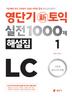 [숨마투스] 영단기 신토익 실전 1000제 LC 해설집 1