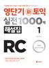 [숨마투스] 영단기 신토익 실전 1000제 RC 해설집 1