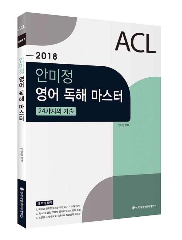 2018 ACL 안미정 영어 독해마스터 - 24가지의 기술