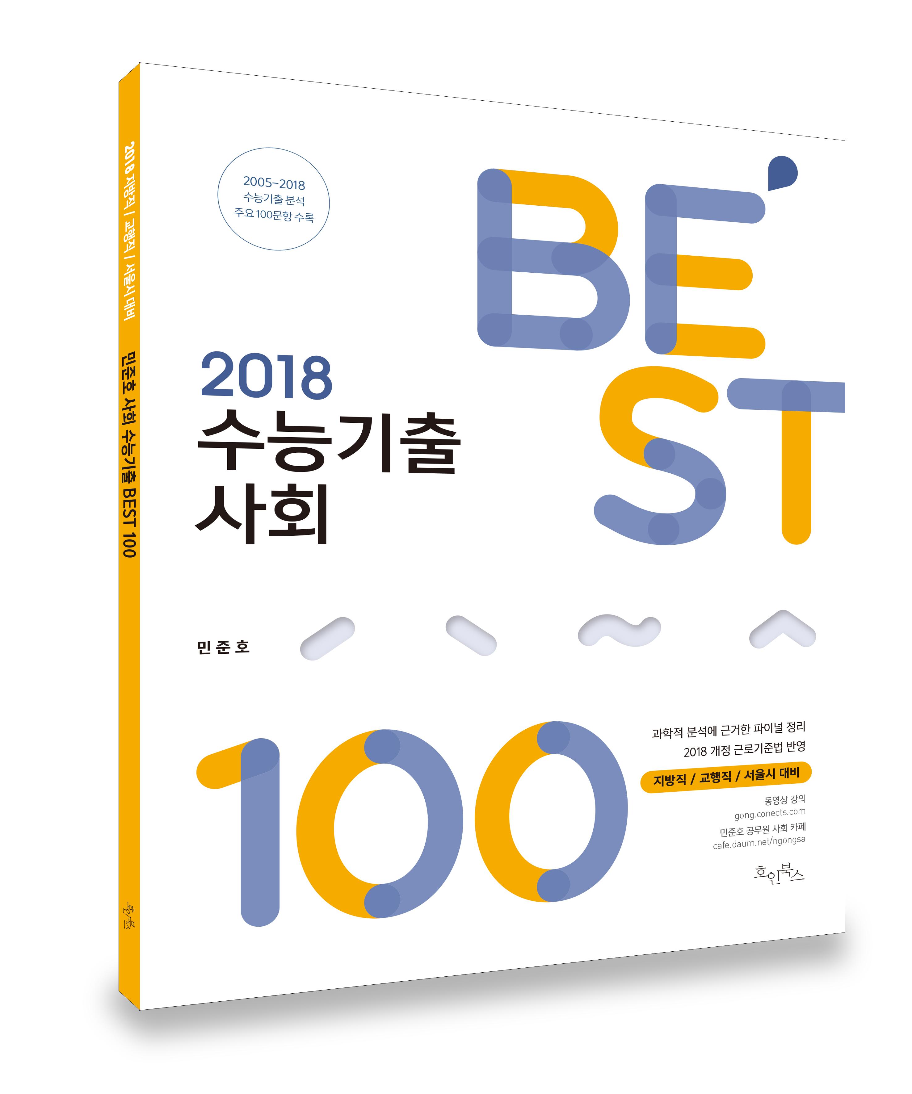 2018 민준호 수능기출 사회 BEST 100
