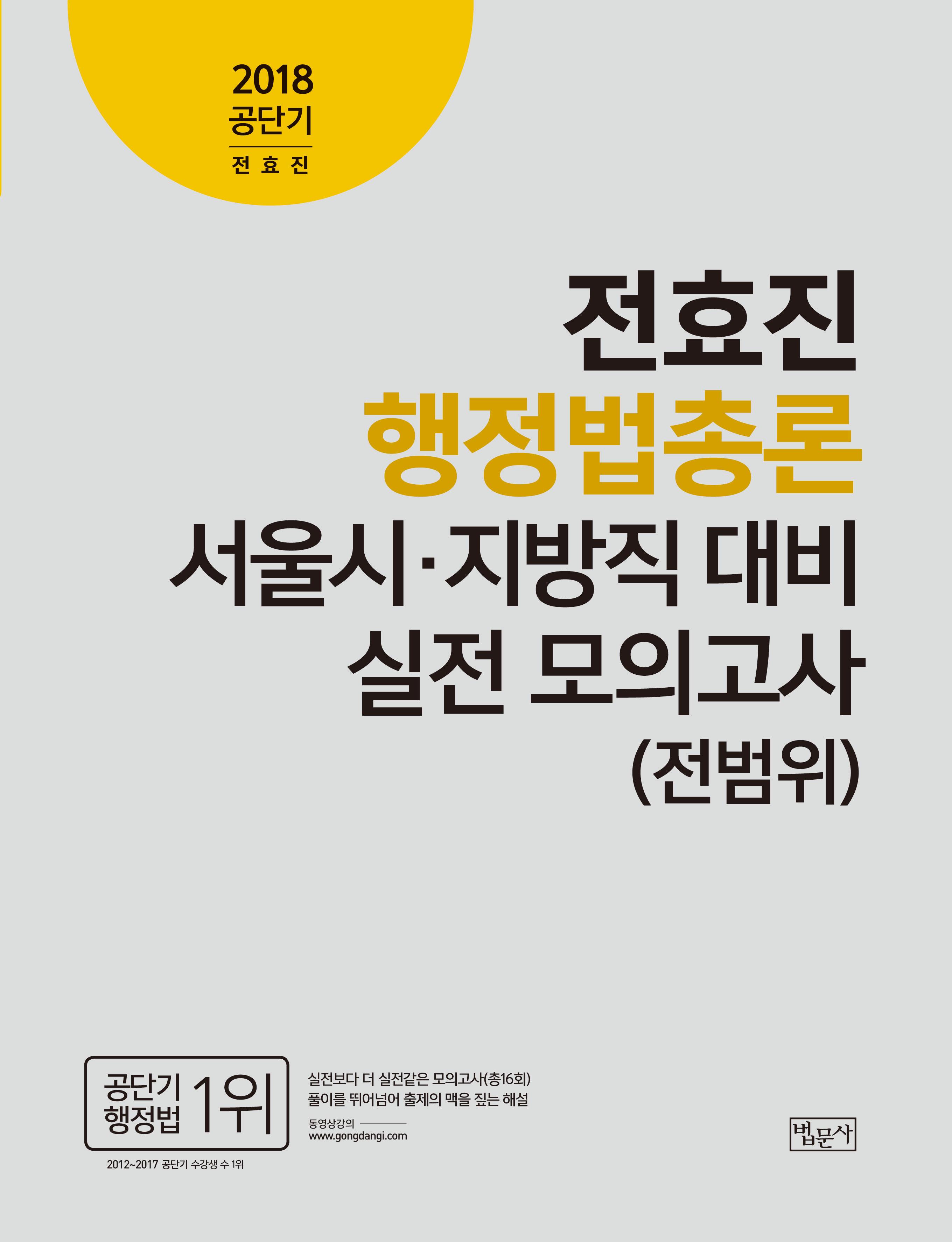 2018 전효진 행정법총론 서울시․지방직 대비 실전 모의고사(전범위)