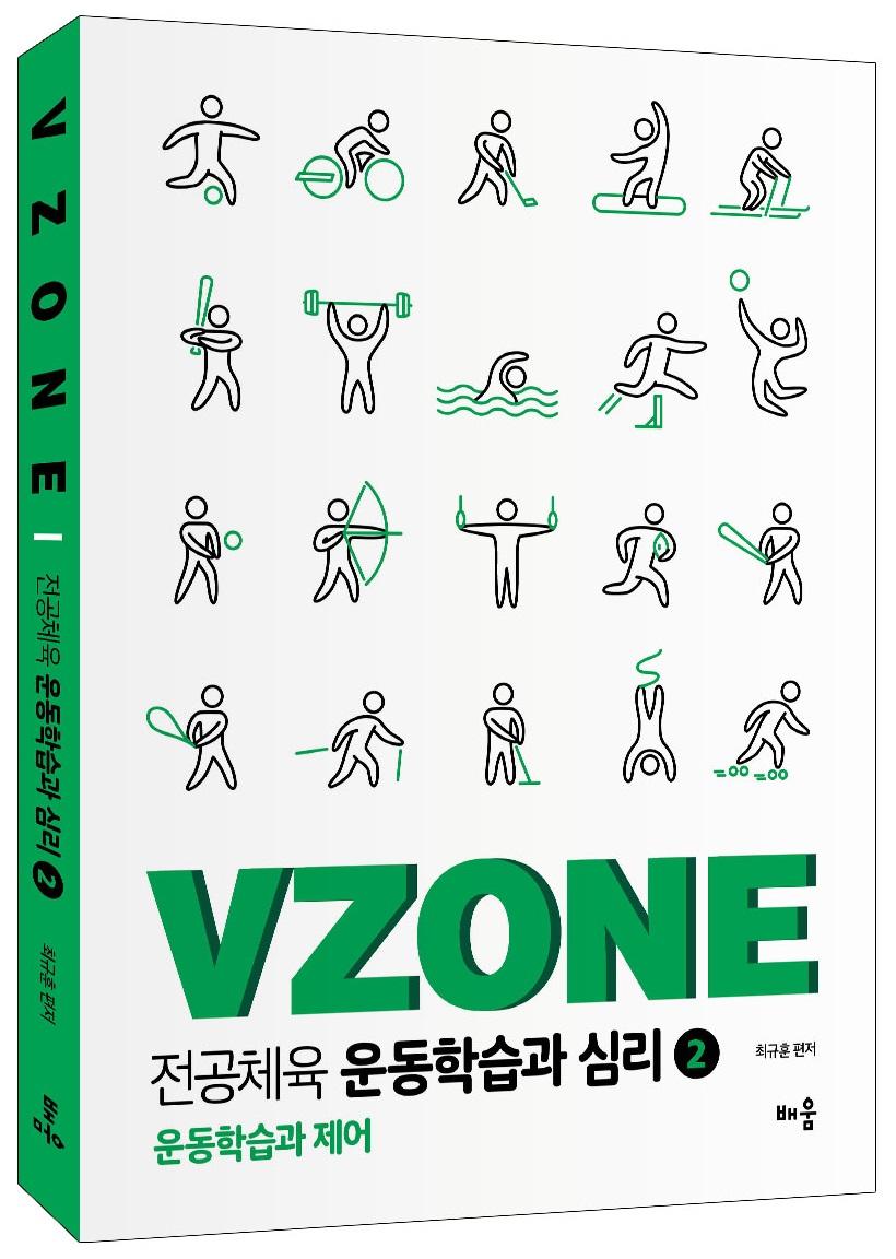 VZONE 전공체육 운동학습과 심리 2