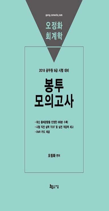 2018 오정화 회계학 봉투모의고사 (총 8회)