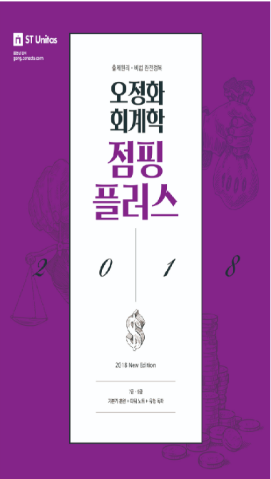 2018 오정화 회계학 점핑플러스