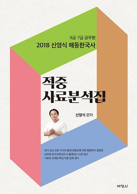 2018 신영식 해동한국사 적중 사료분석집