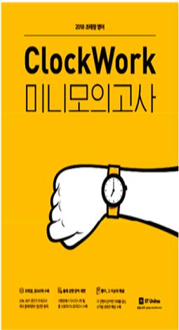2018 조태정 영어 ClockWork 미니모의고사