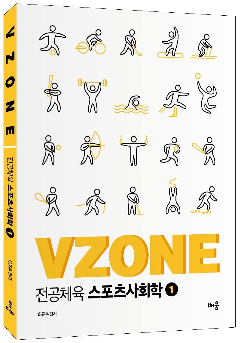 VZONE 전공체육 스포츠사회학 1