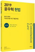 2019 윤우혁 헌법(이론강의용 최신기출문제집)