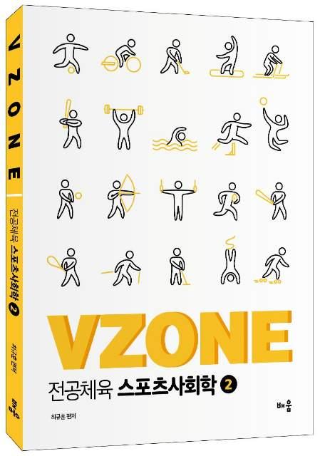 VZONE 전공체육 스포츠사회학 2