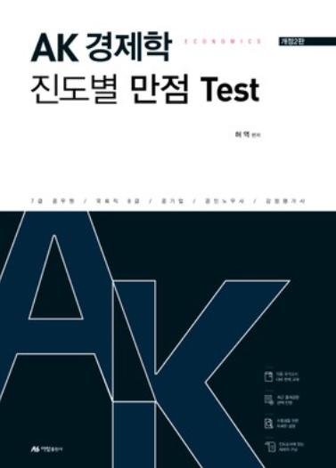 2018 AK 경제학 진도별 만점 TEST(개정 2판)