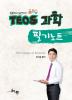 최성욱 TEOS 과학 필기노트