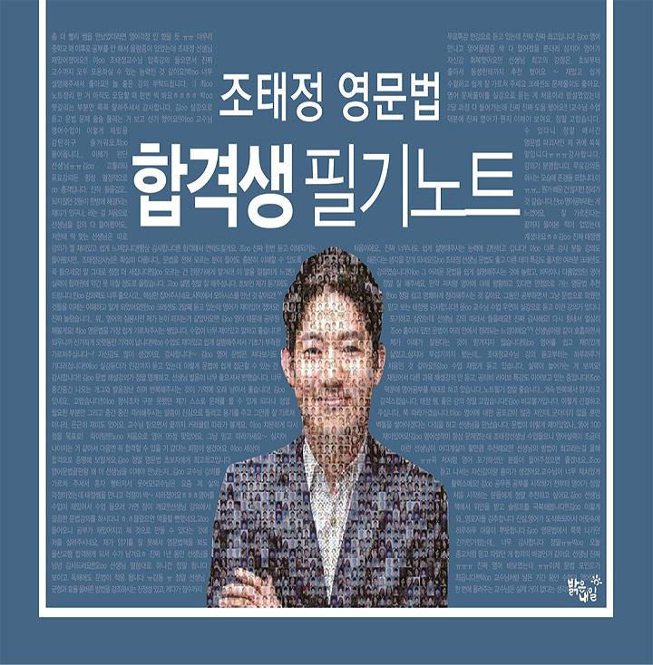 2019 조태정 영문법 합격생 필기노트