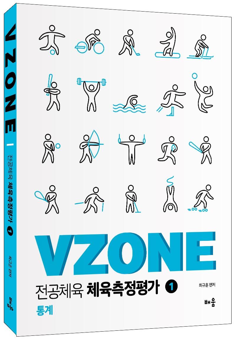 VZONE 전공체육 체육측정평가 1 - 통계