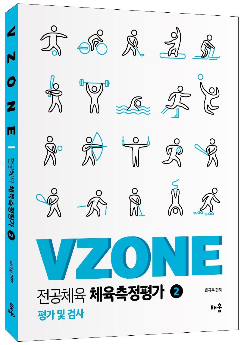 VZONE 전공체육 체육측정평가 2 - 평가 및 검사