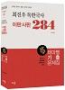 2018 최진우 독한국사 이판사판 284 테마별 기출문제집
