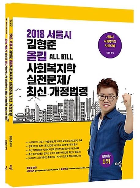 2019 대비 서울시 김형준 올킬 사회복지학 실전문제/최신 개정법령