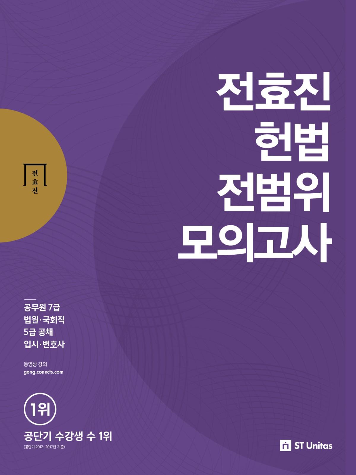 2018 전효진 헌법 전범위 모의고사