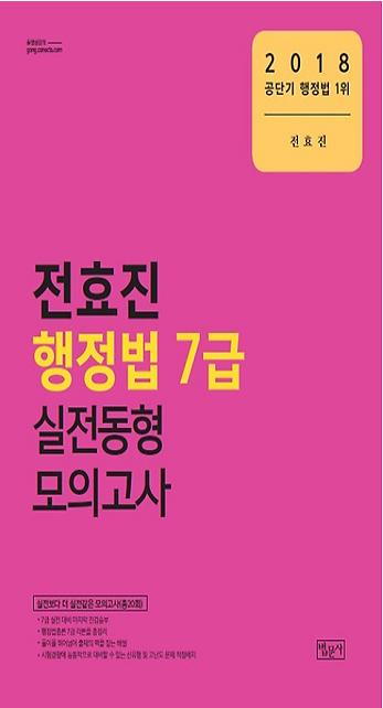 2018 전효진 행정법 7급 실전동형모의고사