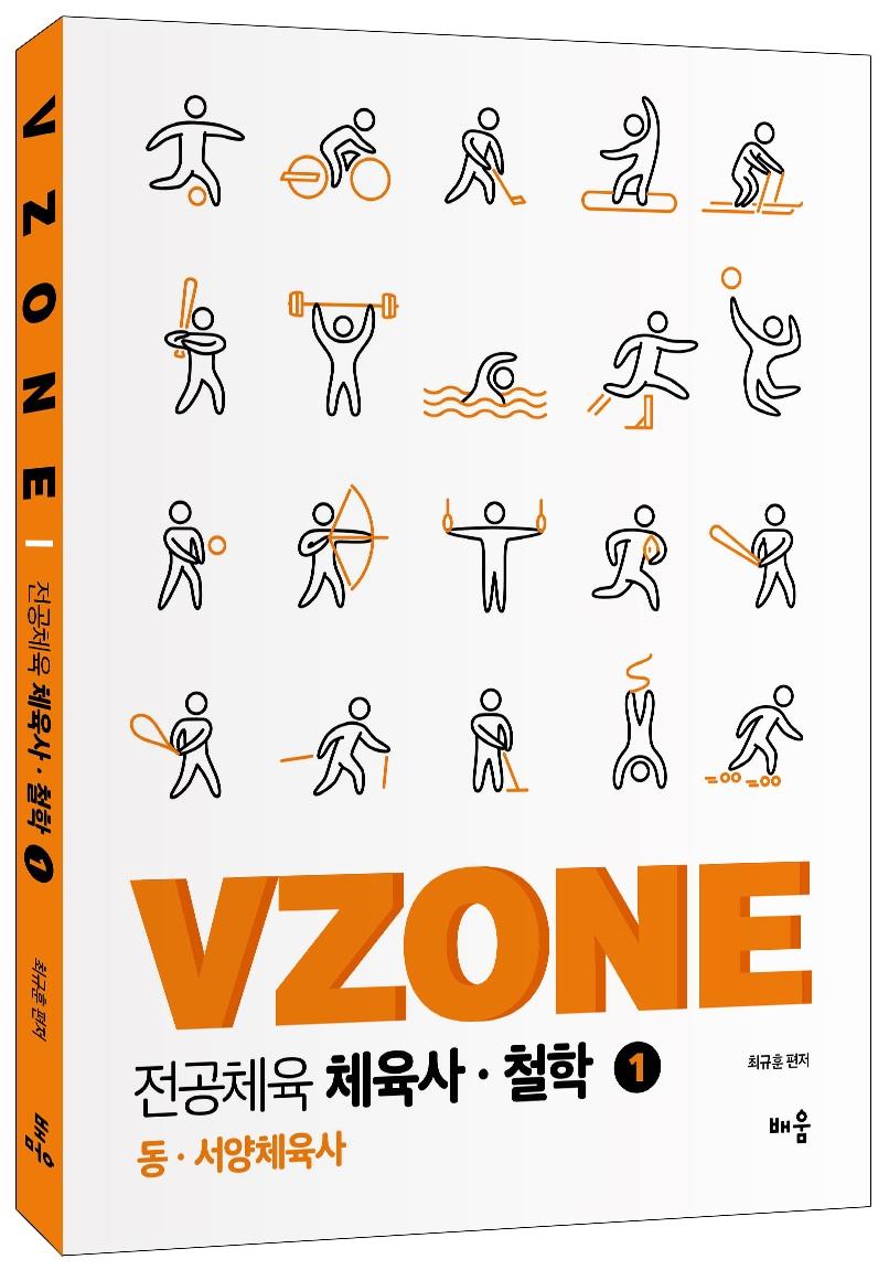 VZONE 전공체육 체육사·철학 1
