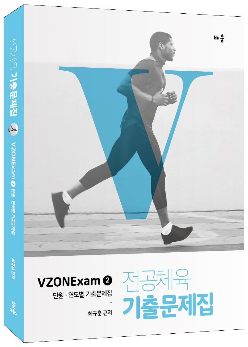 VZONExam2 전공체육 단원·연도별 기출문제집