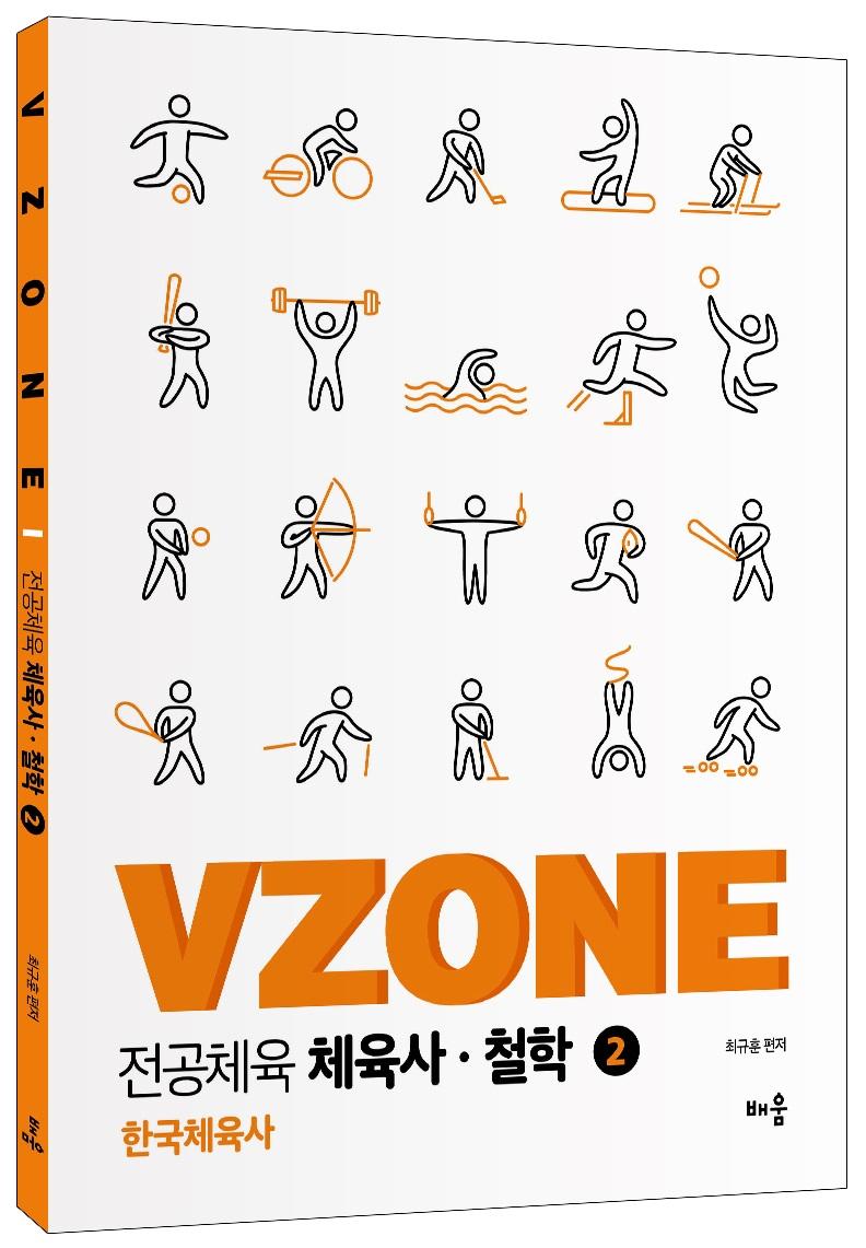 [이론] VZONE 전공체육 체육사·철학 2 - 한국체육사