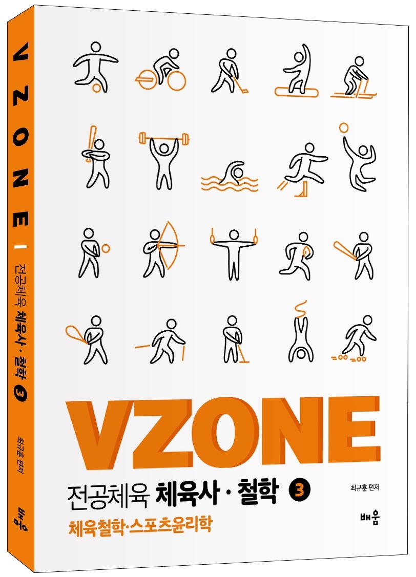 [이론] VZONE 전공체육 체육사·철학 3 - 체육철학·스포츠윤리학