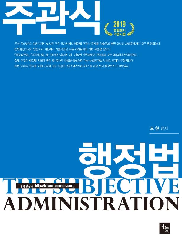 [법원행시] 2019 주관식 행정법