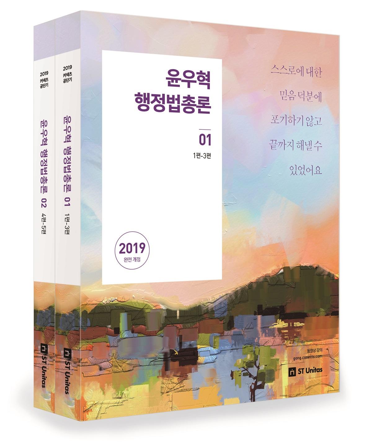 2019 윤우혁 행정법총론 기본서