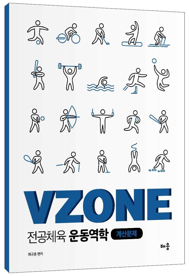 [문제] VZONE 전공체육 운동역학 : 계산문제