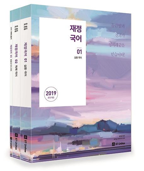 2019 재정국어 기본서