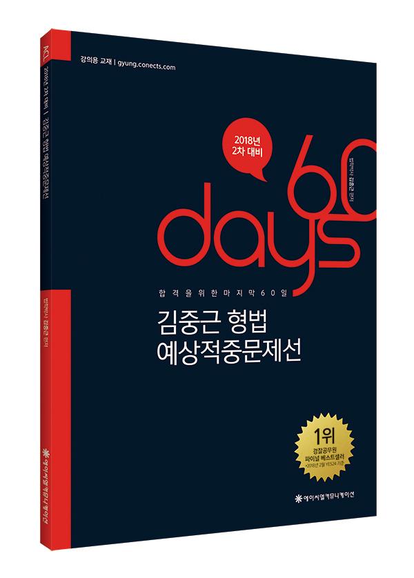 2018 ACL 김중근 형법 60일 예상적중문제선 (2차 대비)