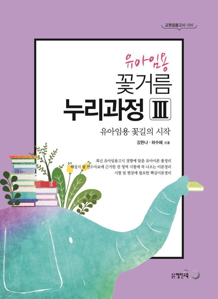 하수혜 유아임용 꽃거름 누리과정 Ⅲ