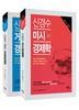 2019 신경수 미시/거시/국제 경제학(제6판)(전2권)