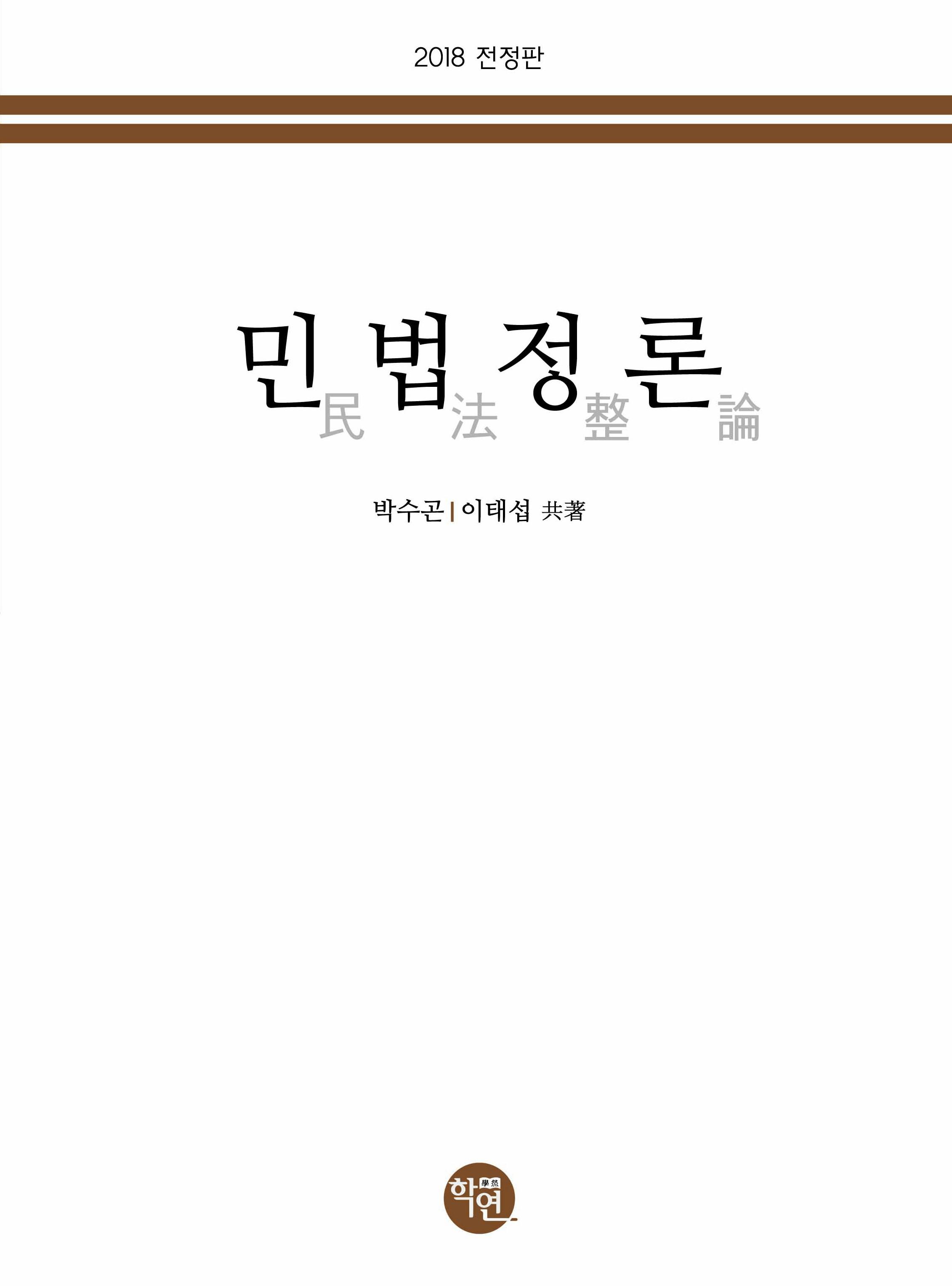 [법무사] 민법정론 (2018 전정판, 이태섭 저)