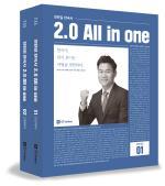 2019 전한길 한국사 2.0 All in one(전2권)