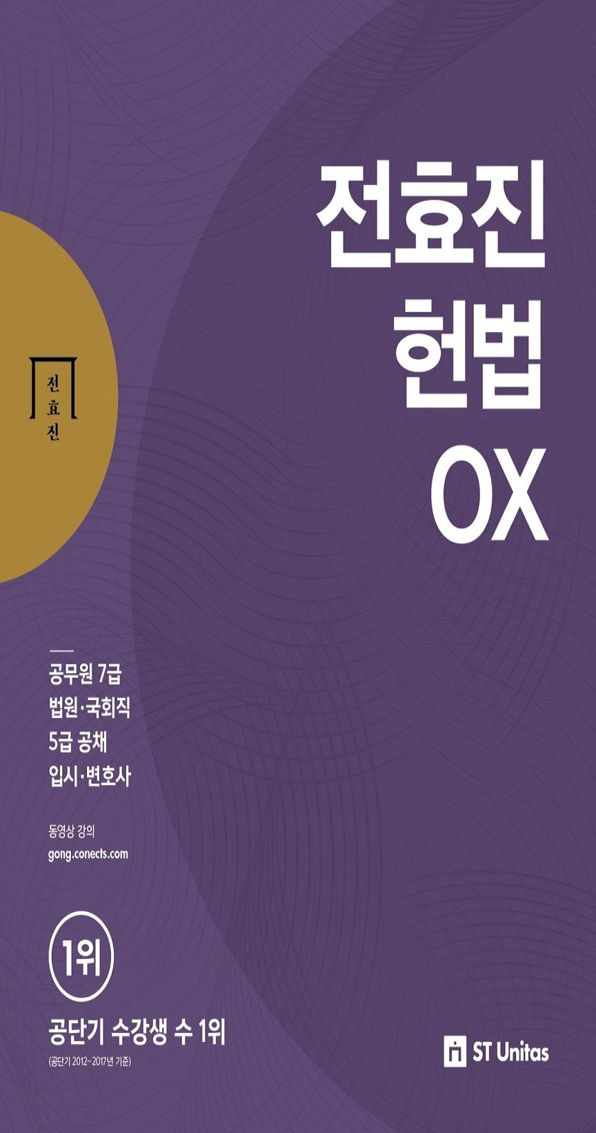 2018 전효진 헌법 OX