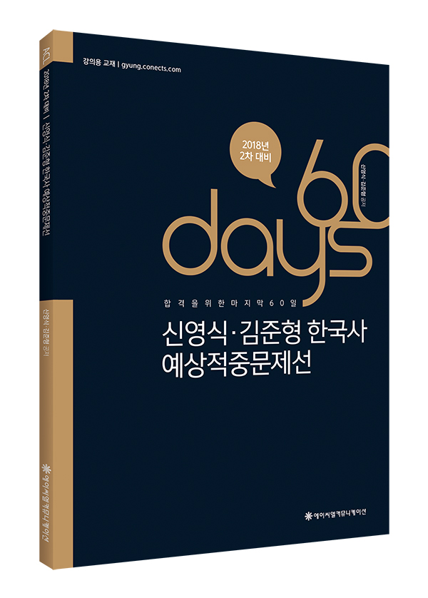2018 ACL 신영식, 김준형 한국사 60일 예상적중문제선(2차 대비)