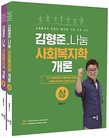 2019 김형준 나눔 사회복지학개론(전2권)