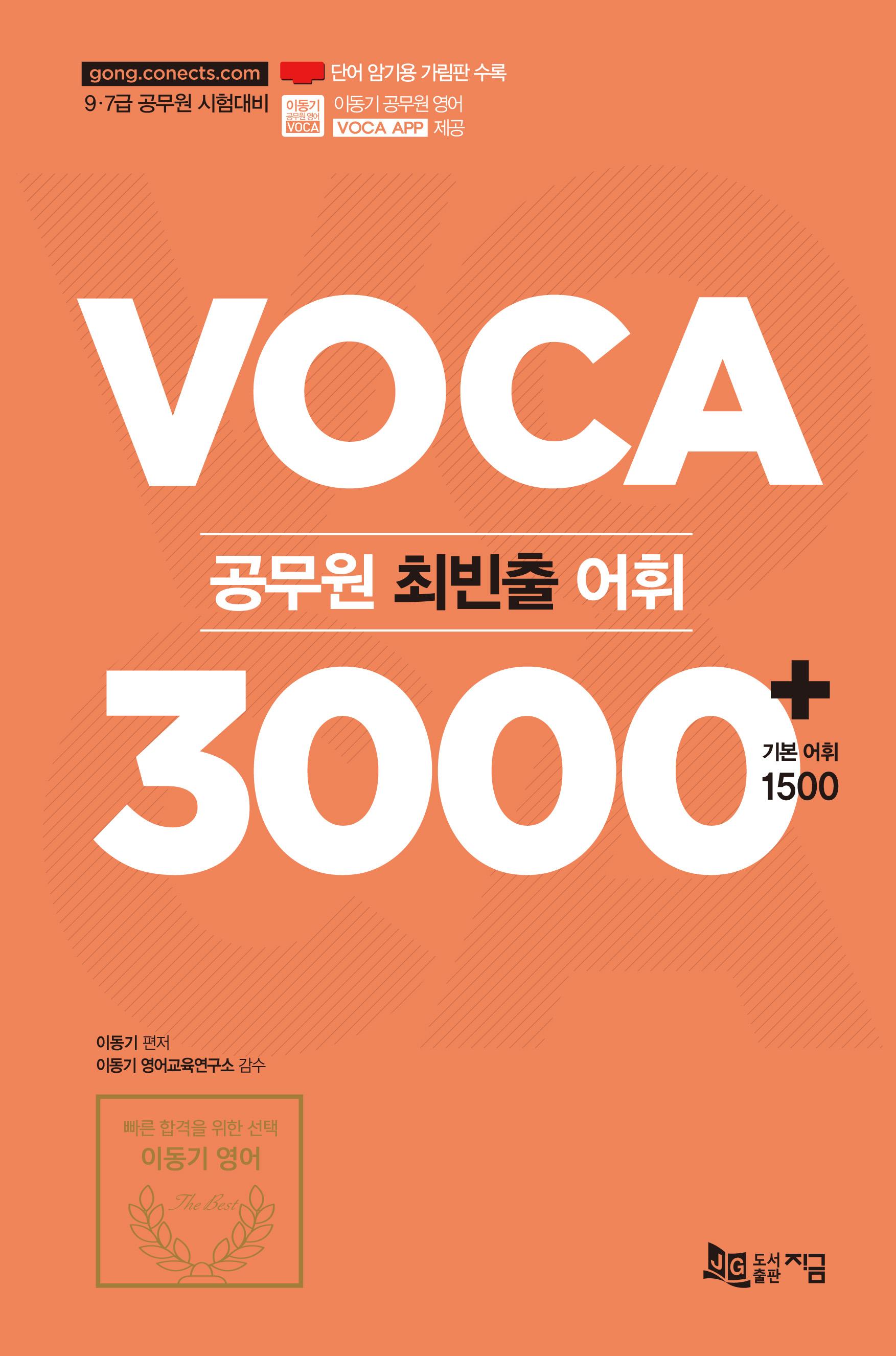 2019 이동기 VOCA 공무원 최빈출 어휘 3000+