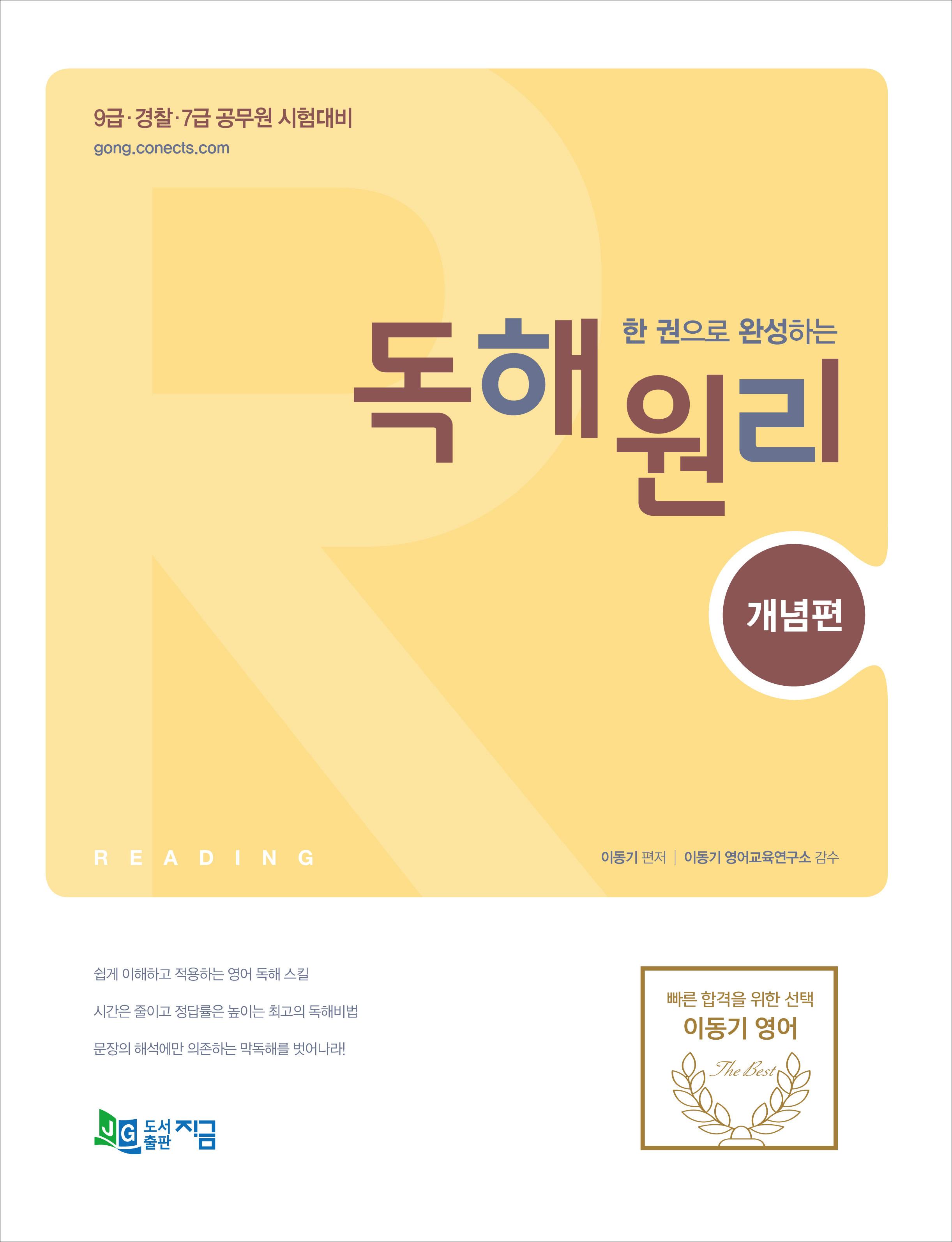 2019 이동기 한 권으로 완성하는 독해원리 [개념편]