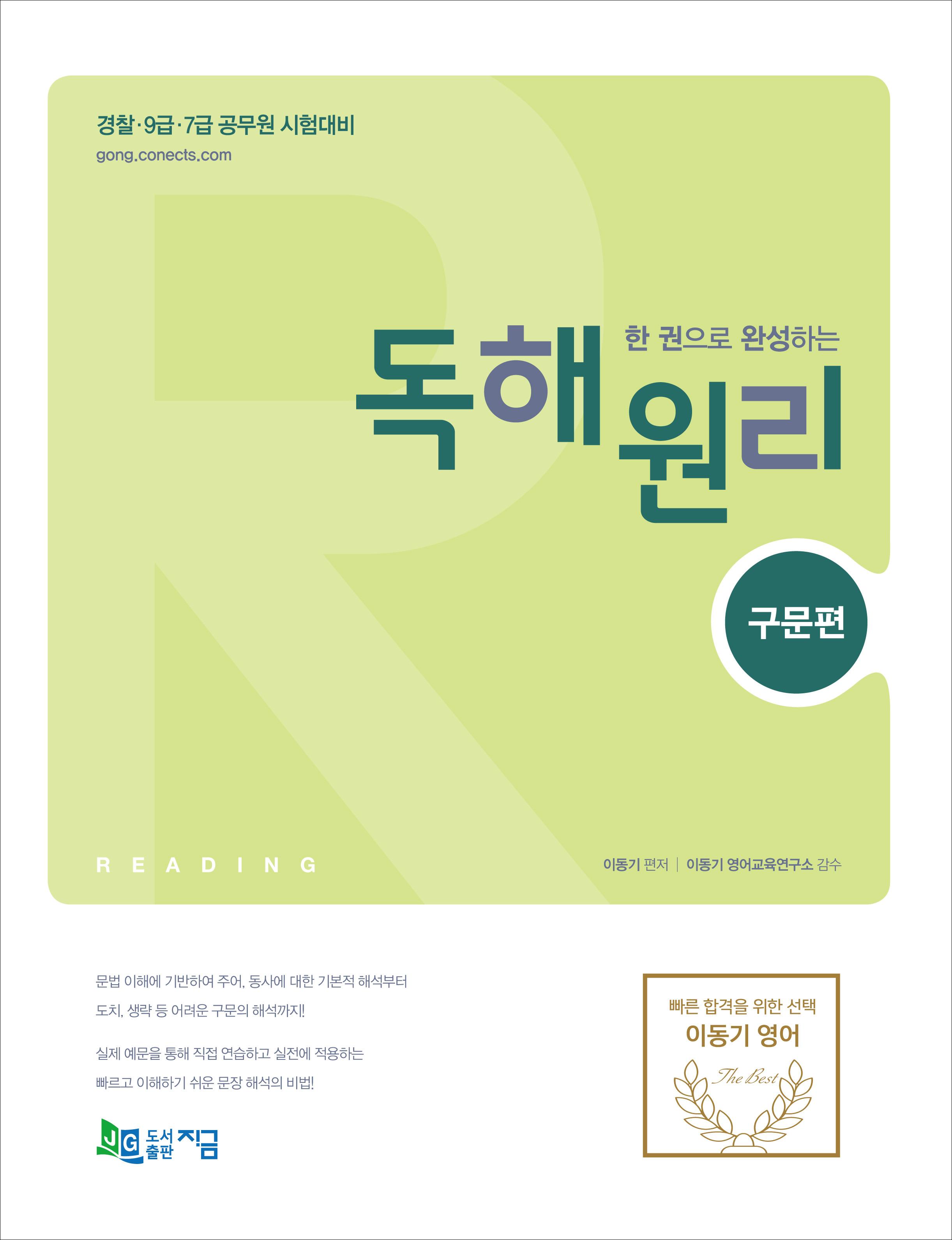 2019 이동기 한 권으로 완성하는 독해원리 [구문편]