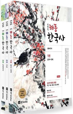 2019 신영식 해동한국사