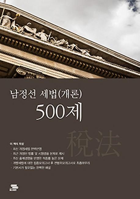 2019 남정선 세법(개론)500제