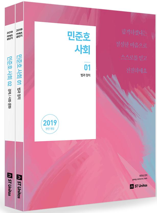 2019 민준호 사회 기본서 (1/21 재입고 예정)