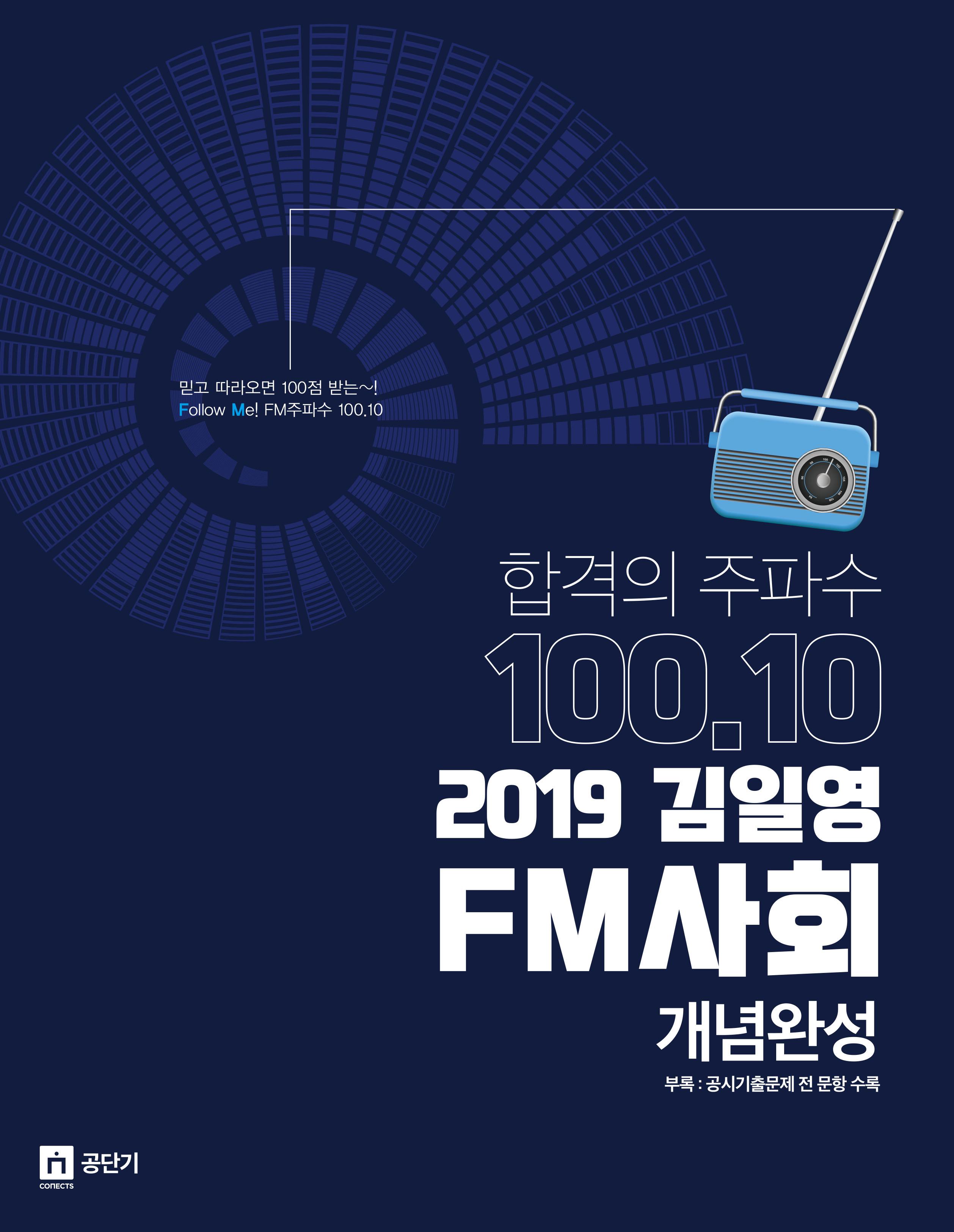 2019 김일영 FM사회 개념완성