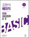2019 김현석 베이직 헌법 최신판례OX(개정판)