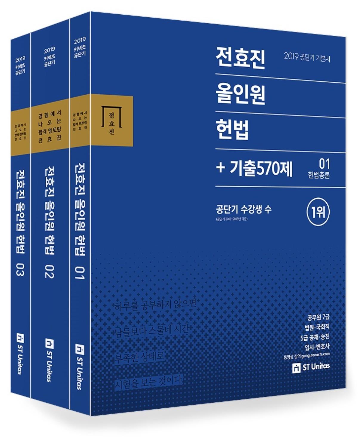 2019 전효진 올인원 헌법 + 기출570제