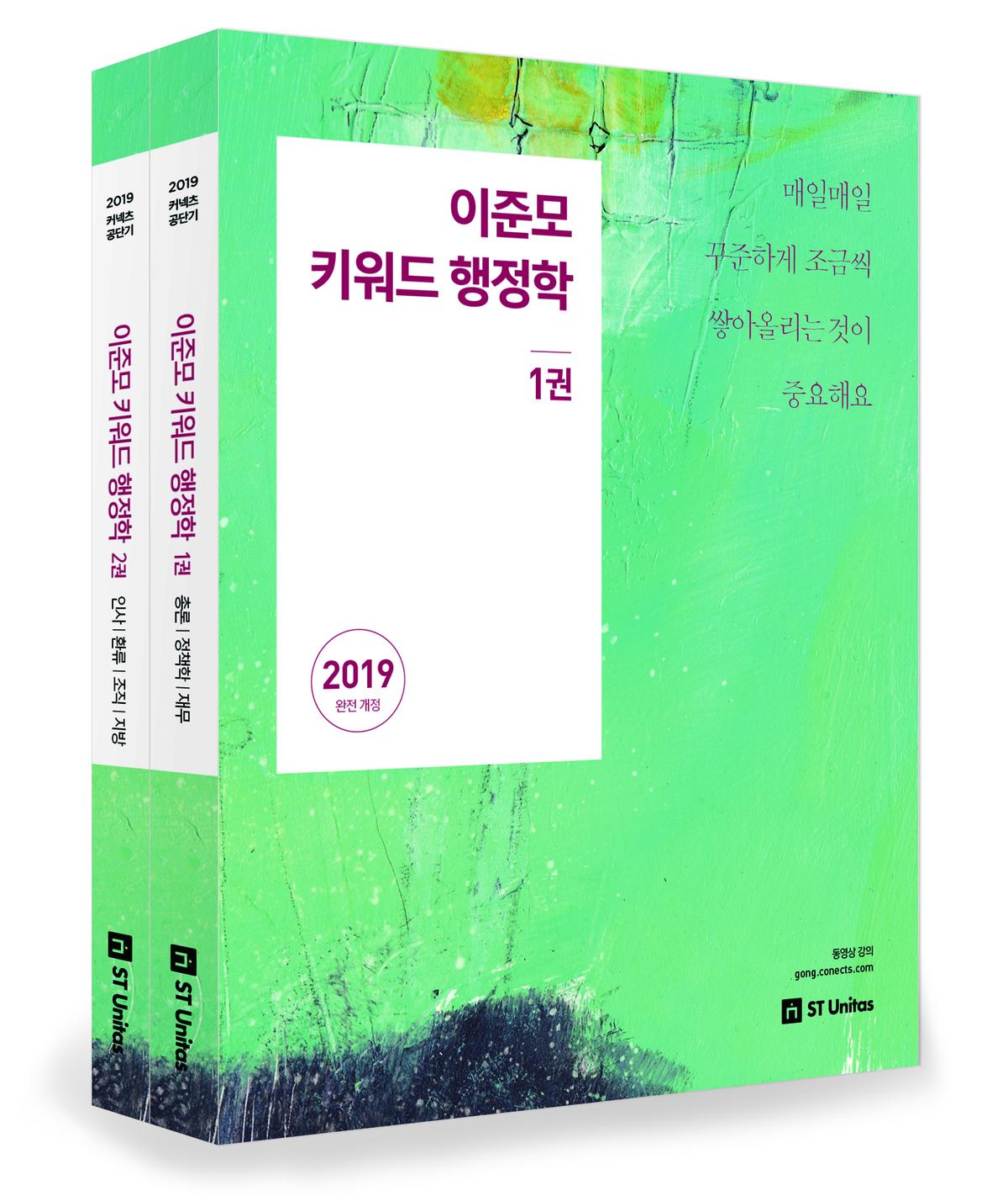 2019 이준모 키워드 행정학 기본서