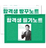2019 전한길 한국사 합격생 필기노트+빵꾸노트
